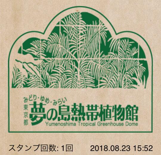 f:id:takahikonojima:20180830173016j:plain