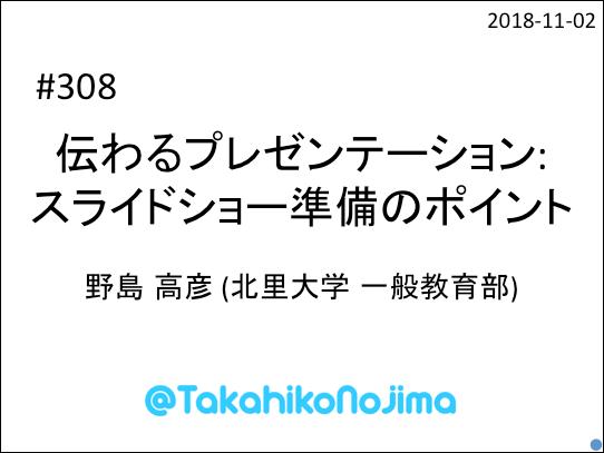 f:id:takahikonojima:20181223140902p:plain