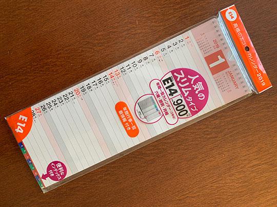 f:id:takahikonojima:20190201092753j:plain