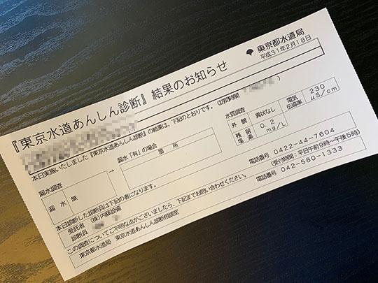 f:id:takahikonojima:20190221194736j:plain