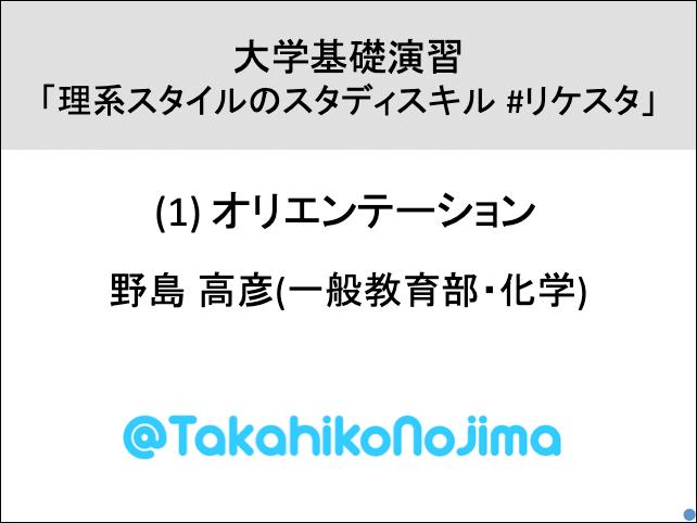 f:id:takahikonojima:20190430094650p:plain