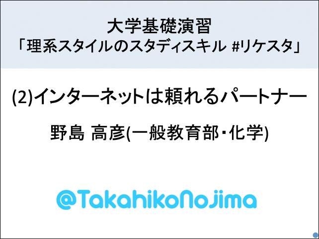 f:id:takahikonojima:20190430134419p:plain