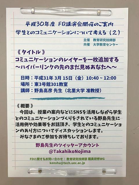 f:id:takahikonojima:20190503143332j:plain