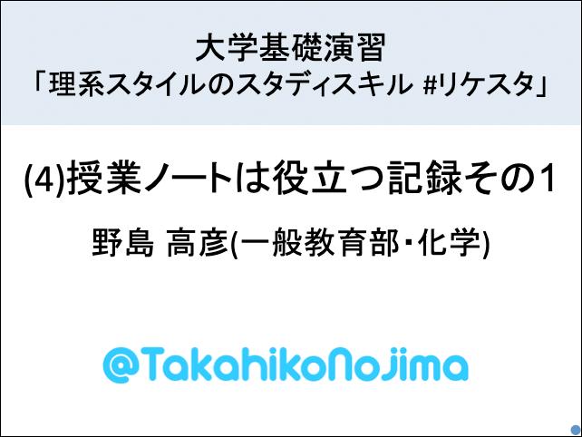 f:id:takahikonojima:20190520153507p:plain