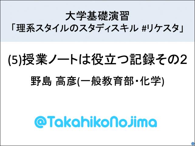 f:id:takahikonojima:20190520162440p:plain
