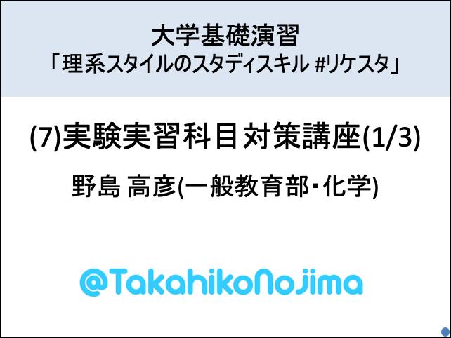 f:id:takahikonojima:20190607175814p:plain