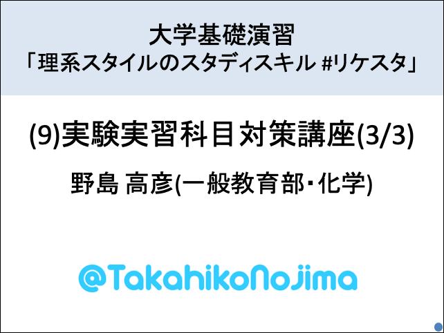 f:id:takahikonojima:20190624181820p:plain
