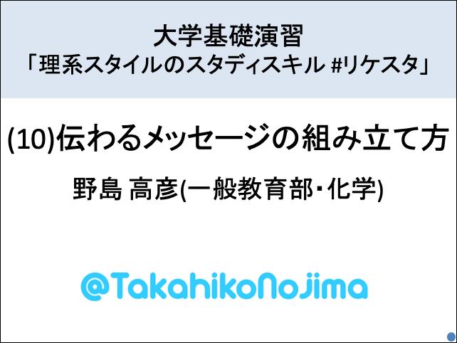 f:id:takahikonojima:20190628170801p:plain