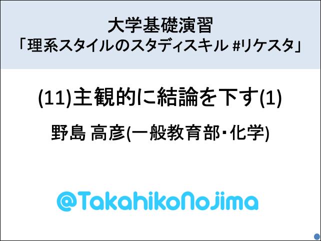 f:id:takahikonojima:20190629200833p:plain