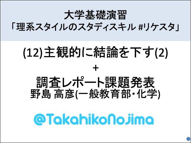 f:id:takahikonojima:20190709111454p:plain