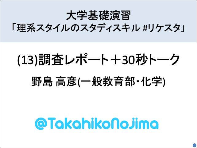 f:id:takahikonojima:20190713224122p:plain