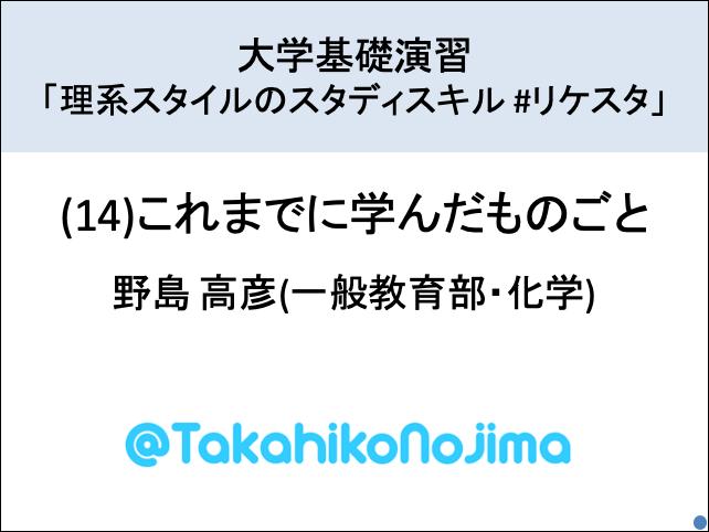 f:id:takahikonojima:20190722141743p:plain
