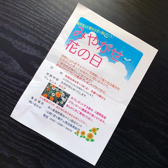 f:id:takahikonojima:20190812120056j:plain