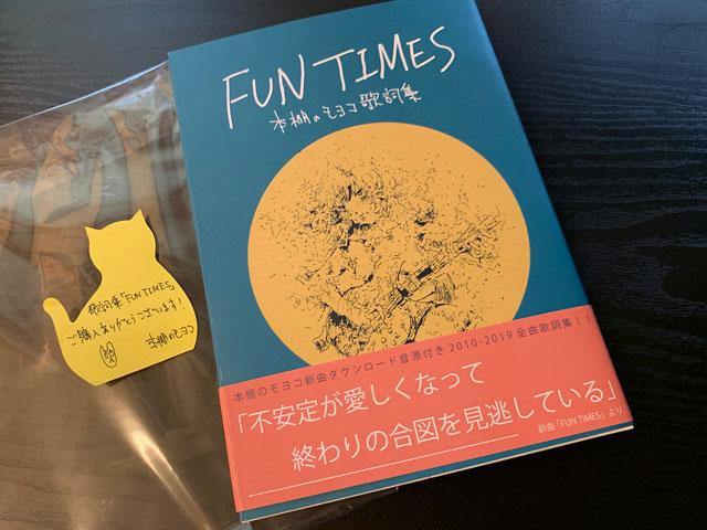 f:id:takahikonojima:20191222042142j:plain