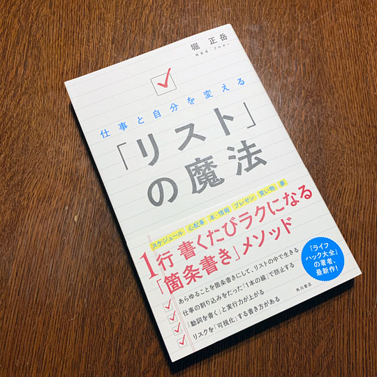 f:id:takahikonojima:20200131152351j:plain