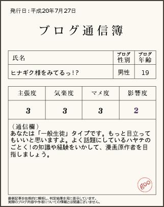f:id:takahina2:20080727183638p:image