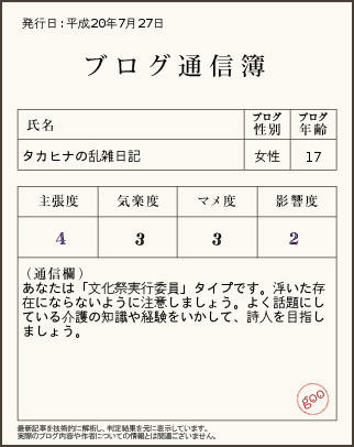 f:id:takahina2:20080727183639p:image