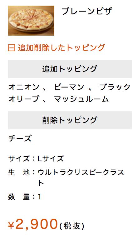 f:id:takahiro-f:20170305214224p:plain