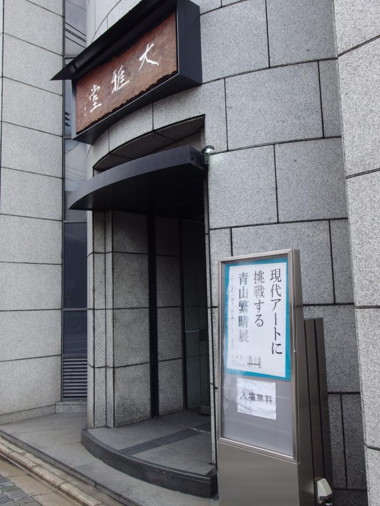 f:id:takahiro1108a:20170122014015j:plain