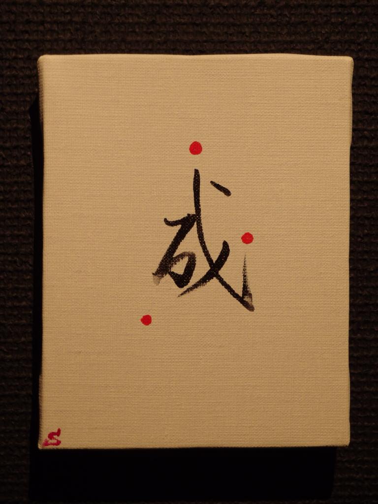 f:id:takahiro1108a:20170122022352j:plain