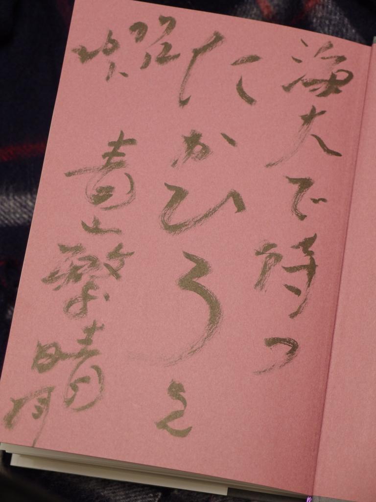 f:id:takahiro1108a:20170127191238j:plain
