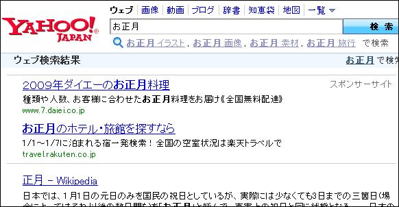 Yahoo! スポンサーサイト 2008年12月2日