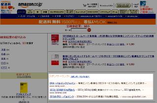 20051012_amazon.png