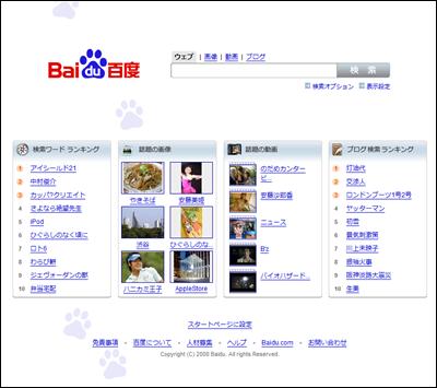Baidu 百度日本語検索のトップページ 2008年1月23日01:00時点