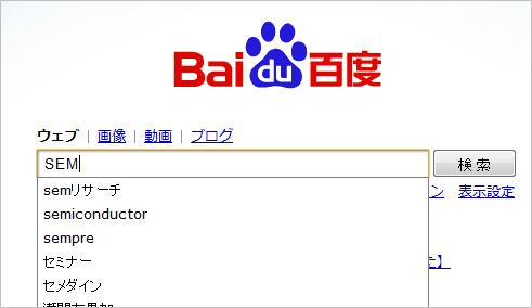 百度(バイドゥ)のキーワードサジェスト機能