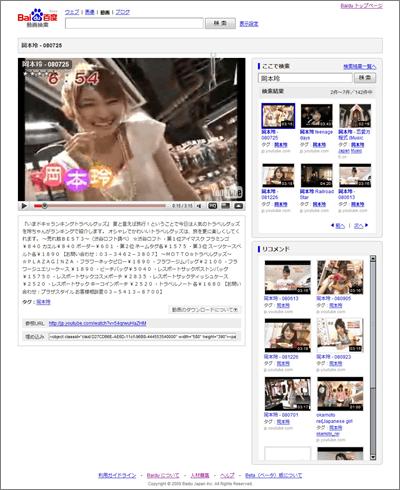 百度 動画検索 リコメンド 画面は「岡本玲」検索時の再生画面