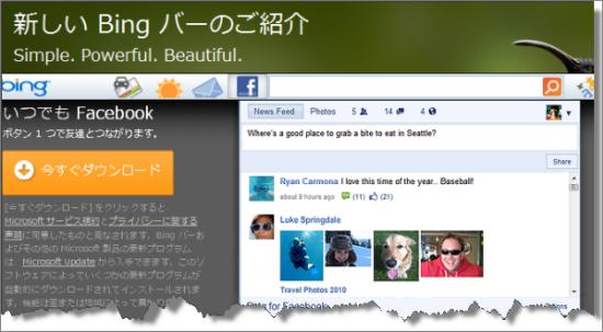 Facebook いいね 押せる Bing バー