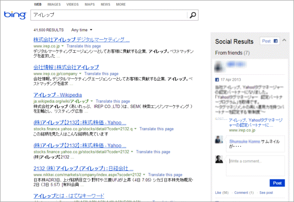 BingとFacebookの連携、検索結果画面から直接、いいねやコメント投稿が可能に