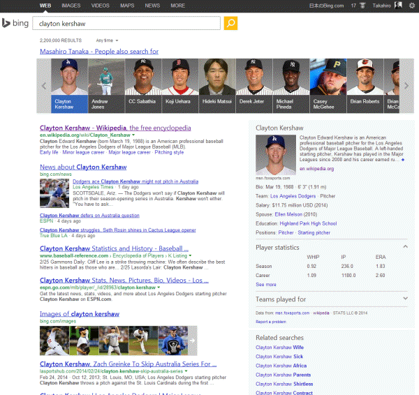 Bing、北米向けに提供されていた検索機能が日本国内からも利用可能となった