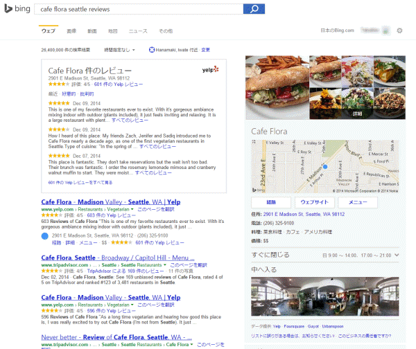 Bing Fact Answers。Yelp からのレビューが表示されている例