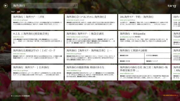 Bing (Windows8)検索アプリの検索結果。タイル形式で表示され、スクロールは左から右へ