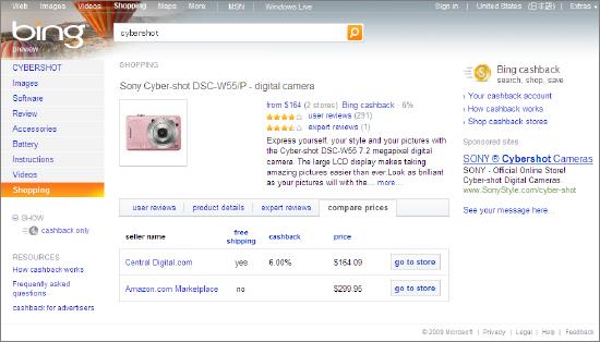 サイバーショットのレビューページ。Bingを離れなくても商品比較が行える