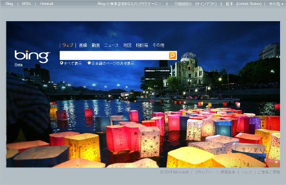 Bing 広島原爆記念日