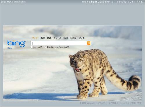 Bing 日本版