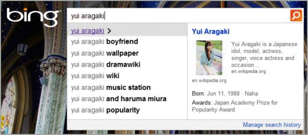 新垣結衣 Bing 人物検索オートサジェスト