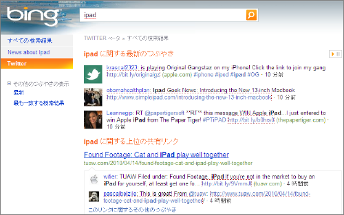 Bing Social Searchで ipad と検索した時の例