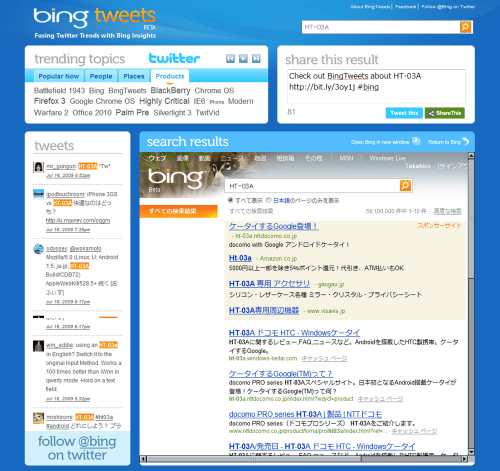 BingTweets(ビングトゥイート)