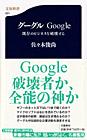グーグル Google 既存のビジネスを破壊する 佐々木 俊尚