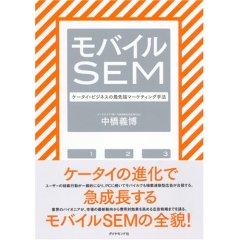 モバイルSEM―ケータイ・ビジネスの最先端マーケティング手法