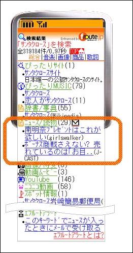 エフルート ニュース検索 froute.jp