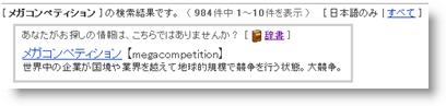 goo 新語辞書検索