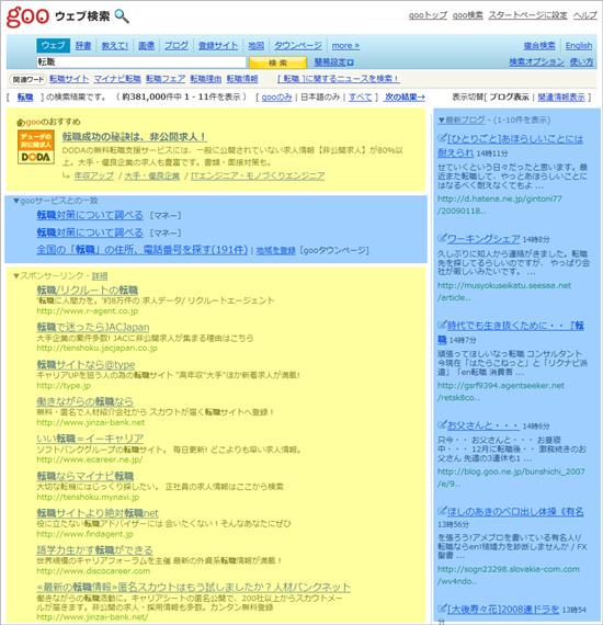 gooウェブ検索 自然検索、有料検索のエリア分け、above the fold