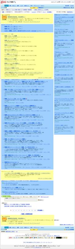 gooウェブ検索 自然検索、有料検索のエリア分け、全体