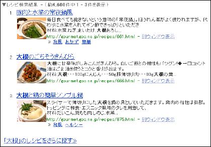 gooで「レシピ 大根」と検索。大根を使った料理を紹介するリンクを表示