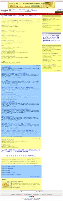 楽天infoseekウェブ検索 自然検索、有料検索のエリア分け、全体