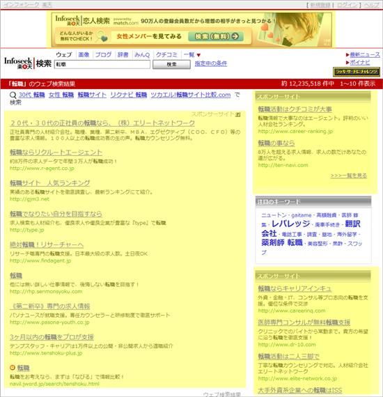 楽天infoseekウェブ検索 自然検索、有料検索のエリア分け、above the fold
